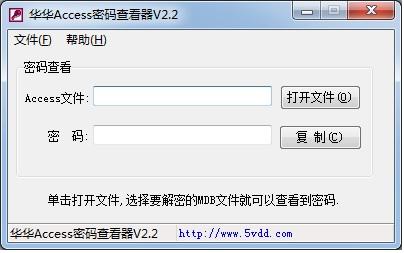 华华ACCESS密码查看器V2.2