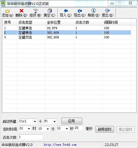 华华鼠标连点器2.0正式版
