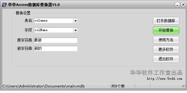 华华ACCESS数据库替换器V1.0