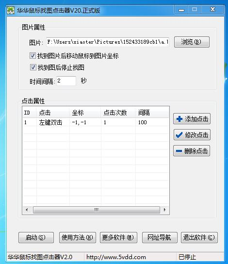 华华鼠标找图点击器V2.0正式版