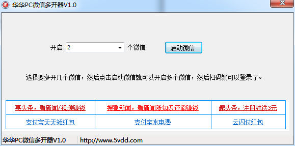 华华PC微信多开器V1.0