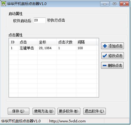 华华鼠标开机自动点击器V1.0